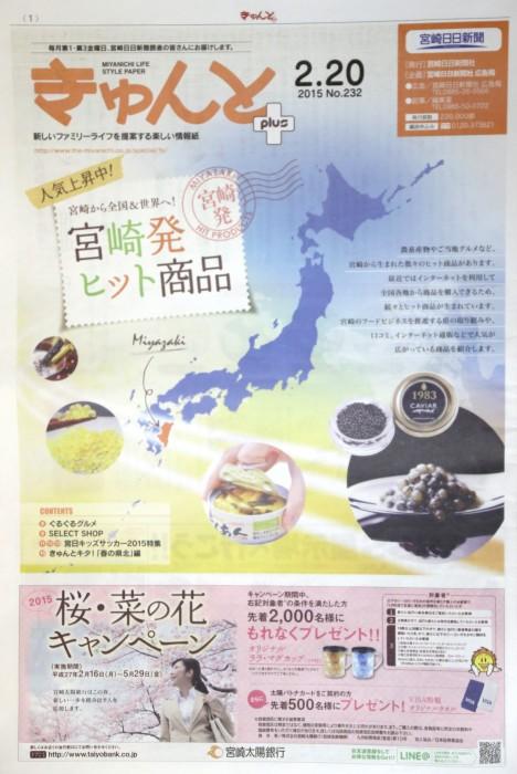宮崎日日新聞社「きゅんと」