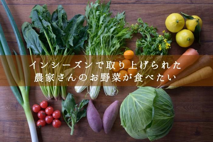 01_インシーズンで取り上げられた農家さんのお野菜が食べたい