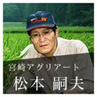 みやざき太陽米 – 宮崎アグリアート 松本嗣夫さん