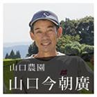 高炭素循環農法 – 山口農園 山口今朝廣さん