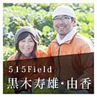 自然の力を感じる農業-515Field 黒木寿雄さん