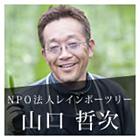 鬼野菜~海の神秘~ NPO法人レインボーツリー 山口哲次