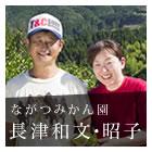 人を笑顔にするみかんを山と育てる-長津和文・昭子