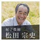 植物本来の力を最大限に発揮させる-松田宗史
