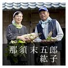 焼き畑で育てる。西米良在来種、糸巻き大根-那須末五郎・紘子