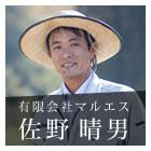 人間も植物も気持ちよい『たんじゅん畑』-佐野晴男