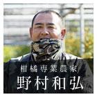 消費者に旬の果実を届けたい-野村和弘