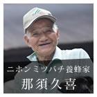 山の恵みをぎゅっと濃縮。のどを潤すハチミツ-那須久喜