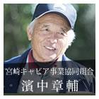 10年目のキャビア〜チョウザメ養殖産業で宮崎を元気に〜 -濱中章輔
