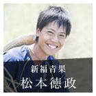 農業革命~若者も安心して働ける農業企業~ー松本徳政