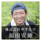 知識と経験を積み重ねた農業ー福田安剛