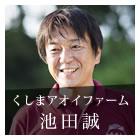 世界一のさつまいも産地を目指してー池田誠