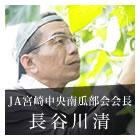 美味しさを未来へ。生目伝統の黒皮かぼちゃー長谷川清