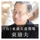 「ヘルスケアにつながる卵を」純粋な心から生まれる卵ー 東康夫