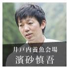 九州の山の中から、世界を目指す西米良サーモン-濱砂慎吾