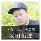 農業の魅力も発信、フレッシュセロリ-坂田拓郎