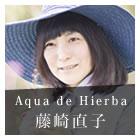 毎日の暮らしに植物の力を山の中のハーブガーデン-藤崎直子