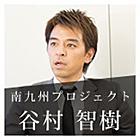 宮崎の良さを東京へ-株式会社南九州プロジェクト 谷村智樹さん