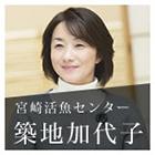 美味しい魚を届けたい-宮崎活魚センター 築地加代子さん