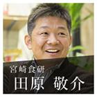 宮崎のものにひと手間を-宮崎食研 田原敬介さん