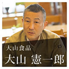 日本酒づくりにかける想い-大山食品株式会社 大山憲一郎さん