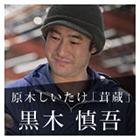 原木栽培を次の世代へ-原木しいたけ「茸蔵」 黒木慎吾さん