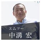 多くの人に食の安全を伝えたい-有限会社エムツー代表取締役 中溝宏さん