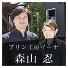いろんな「イーナ」が満載のカフェ-プリン工房イーナ代表 森山忍さん