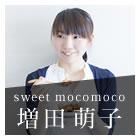 食の楽しさを多くの人に伝えたい-増田萌子さん