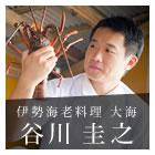 日南の伊勢海老を大勢の方々に-谷川圭之さん