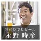 延岡発の地ビールを守り育てる-永野時彦さん