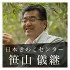 原木栽培の普及を目指して-笹山儀継さん