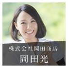 干し椎茸を美味しくお洒落なイメージに変えたい-岡田光さん