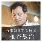 地元経済を支える須木栗を守りたい-椎谷敏治さん