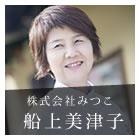地元の素材に拘った思わず笑顔になるケーキ -船上美津子