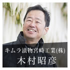 伝統製法を受け継ぎ漬物の魅力を全国に発信 -木村昭彦