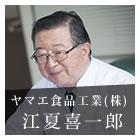 味噌・醤油の伝統の味を活かし工夫を重ねた商品づくり-江夏喜一郎