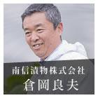 地元の野菜を使った美味しいご飯のお供を目指す-倉岡良夫
