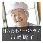 笑顔あふれる特産品づくり-宮﨑麗子