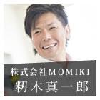 「ものづくり」のスピリッツを「食」の事業へ-籾木真一郎