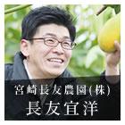 生産者と連携協力。宮崎ならではの商品開発-長友宣洋