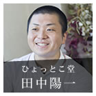 みんな笑顔になるように。宮崎の食材を使った宮崎エナジージェルー田中陽一