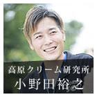 経験、人との繋がり、想いを実現。高原アイスクリーム研究所ー小野田裕之