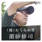 特産品「柚子」を活かして故郷を守る-濵砂修司