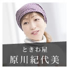 青島の伝統の味『ういろう』-原川紀代美