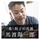 唯一無二の味 高鍋の「餃子」-馬渡陽一郎
