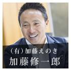 徹底した衛生管理の下で育てられる「えのき茸」-加藤修一郎