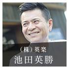 ブランド鶏「夢創鶏」にたくさんの夢をのせて-池田英勝