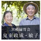 毎朝二人で 夏の甘い筍 緑竹-鬼束 政成・敏子