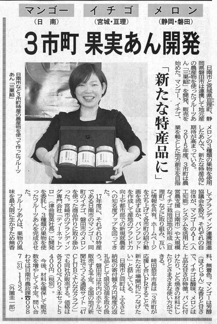 20181031_宮崎日日新聞